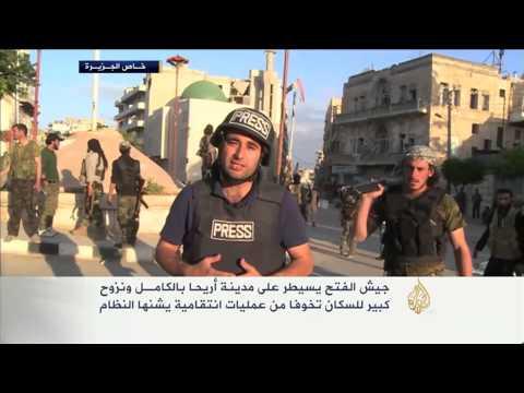 جيش الفتح يسيطر على مدينة أريحا بإدلب