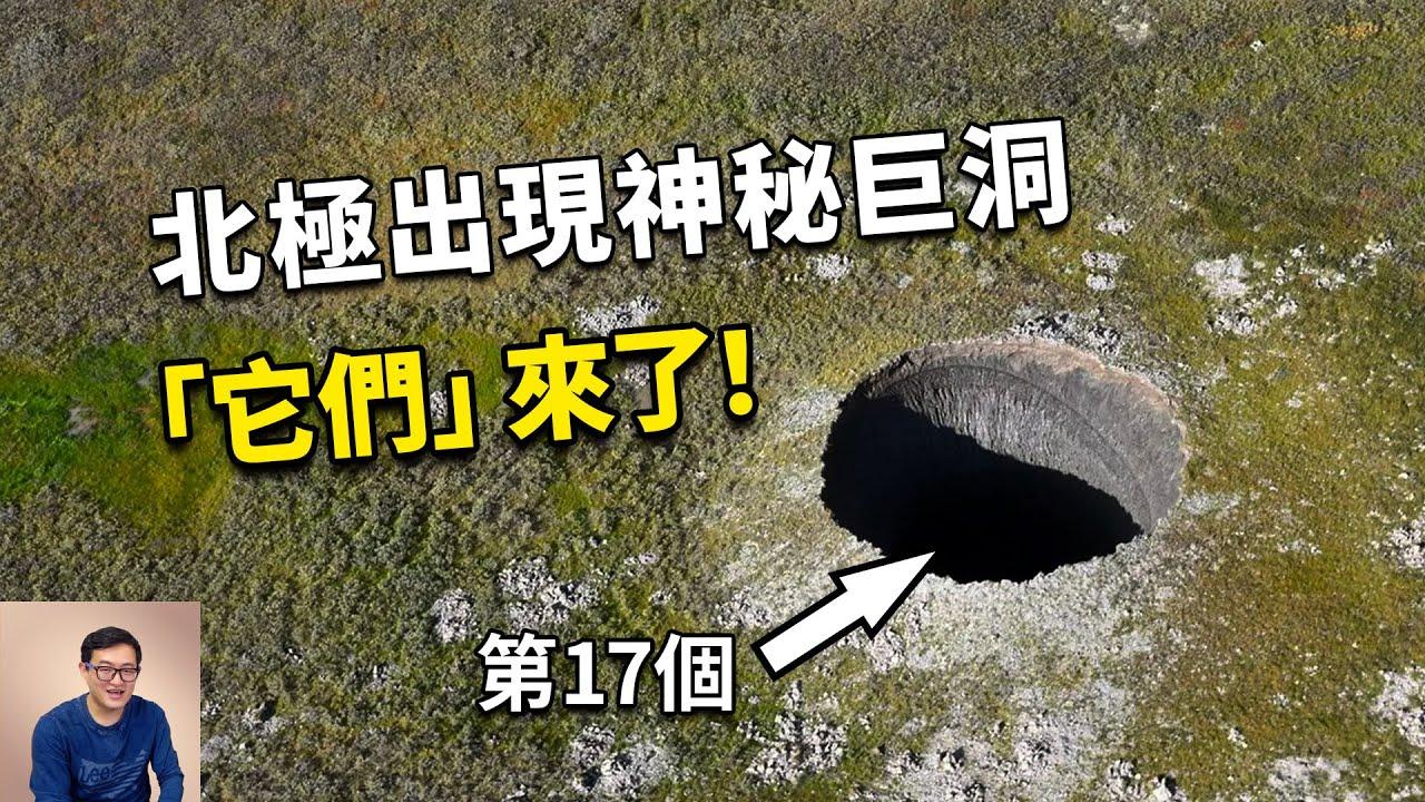 最近6年出現了17個,揭秘北極圈的神秘巨洞!遠古病毒警告