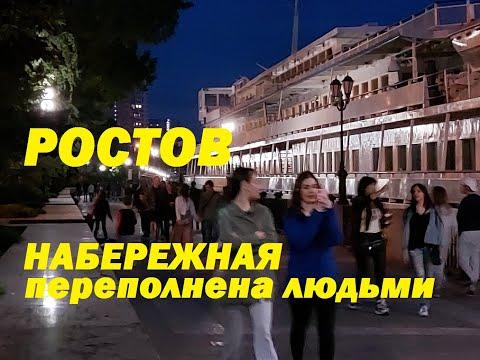 Ростов-на-Дону самоизоляция закончилась?На набережной Дона в воскресный вечер очень много людей
