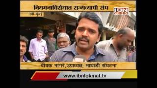 IBN Lokmat GAVAKADCHYA BATMYA  04 July 2016 (Full News Bulletin)