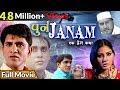 पुनर्जन्म (Full Movie) | UTTAR KUMAR(धाकड़ छोरा) || Shabbo | #HaryanviFilm2019 | Punarjanam Film 2019 Mp3