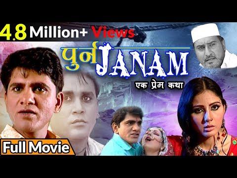 पुनर्जन्म (Full Movie) | UTTAR KUMAR(धाकड़ छोरा) || Shabbo | #HaryanviFilm2019 | Punarjanam Film 2019