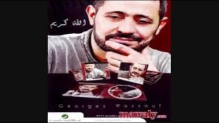 الله كريم - George Wassouf - 2009