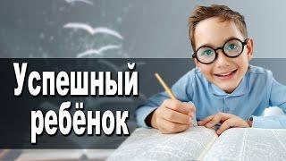 Успешный ребёнок (всё о школе Дениса Васильева)