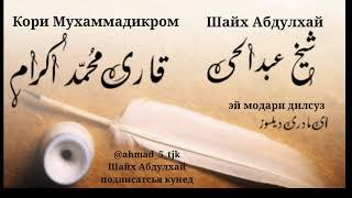 Кори Мухаммадикром Модар قاری محمد اکرام    مادر