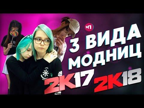 3 ВИДА МОДНИЦ - Видео с YouTube на компьютер, мобильный, android, ios