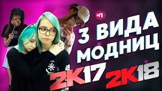 3 ВИДА МОДНИЦ