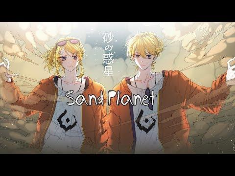 【Kagamine Rin & Len】Sand Planet