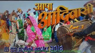 #आपा आदिवासी  Apa Adivasi Mandal Part 3 Remix superhit 2018 Song Shelendra Prajapat