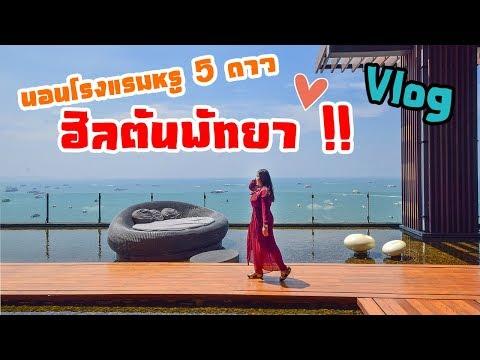 Vlog นอนโรงแรมหรู 5 ดาว Hilton Pattaya