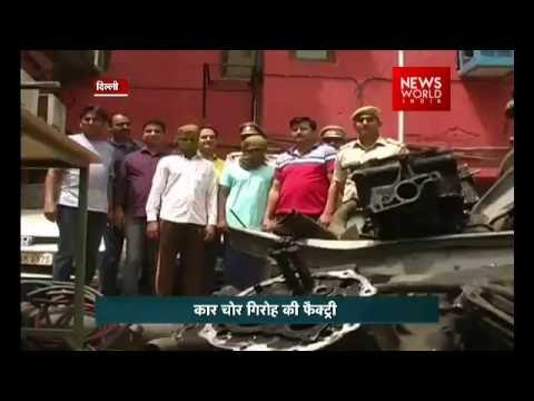 Car Thief's Factory Busted In Delhi : Inside Video