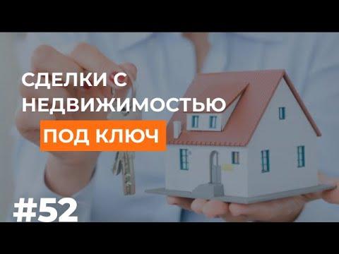 Сопровождение сделок с недвижимостью под ключ