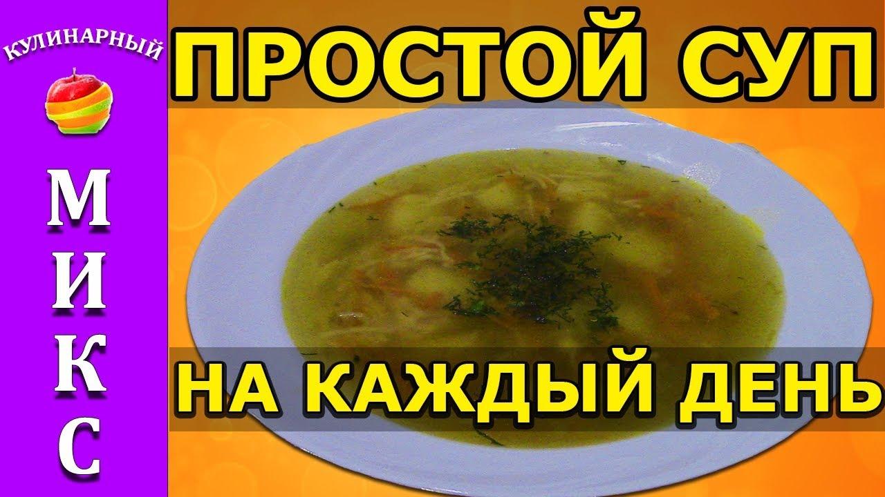Простой суп на каждый день - быстрый и вкусный рецепт!