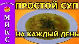 Простой суп на каждый день - быстрый и вкусный рецепт!💥
