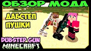 ч.224 - Дабстеп Пушки v7 (Dubstep Gun Mod) - Обзор мода для Minecraft