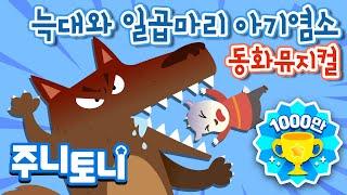 늑대와 일곱마리 아기염소 | 동화뮤지컬 | 키즈캐슬