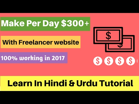Earn $300 per Day   Most Easiest Way To make Money Online   in 2017