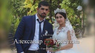 Александр и Кристина (свадебный клип)