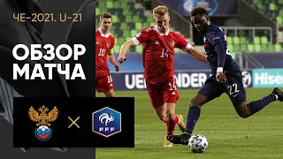 28 03 2021 Россия U 21 Франция U 21 Обзор матча ЧЕ 2021 среди молодёжных сборных