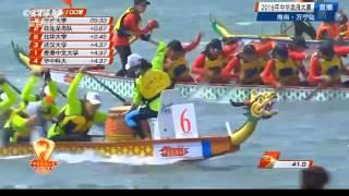 2016 中華龍舟大賽 海南萬寧站 青少年 女子 100米 決賽