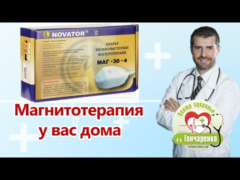 Магнитотерапия в домашних условиях приборы