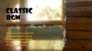 [광고없음] 클래식 배경 음악. 카페, 공부할 때. 듣…