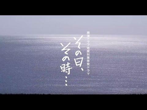 南海トラフ地震対策啓発ドラマ「その日、そ