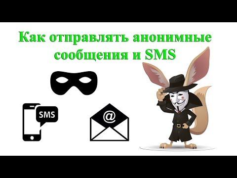 Как анонимно написать смс с компьютера на телефон