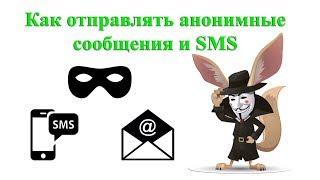 Как отправлять анонимные сообщения и SMS