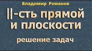 ПАРАЛЛЕЛЬНОСТЬ ПРЯМОЙ и ПЛОСКОСТИ стереометрия 10 класс