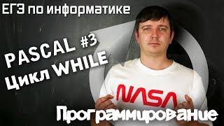Программирование на Pascal. Цикл WHILE. Задание 8. Видеокурс