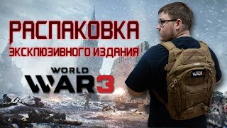 WORLD WAR 3 - ЭКСКЛЮЗИВНОЕ ИЗДАНИЕ ДЛЯ ПРЕССЫ [РАСПАКОВКА]