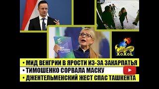 МИД Венгрии в ярости • Тимошенко сорвала маску •Как джентельменский жест спас Ташкента