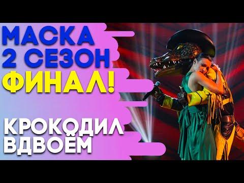 КРОКОДИЛ - ВДВОЁМ | ШОУ «МАСКА» 2 СЕЗОН - СУПЕРФИНАЛ!