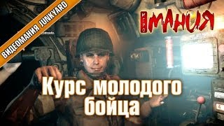 ➤ Steel Battalion: Heavy Armor - Курс молодого бойца [XBOX 360, RUS]