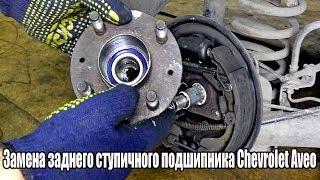 Замена заднего ступичного подшипника Chevrolet Aveo .