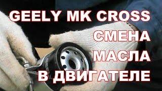 GEELY MK CROSS КАК СМЕНИТЬ МАСЛО В ДВИГАТЕЛЕ