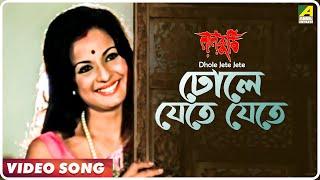dhole jete jete lal kuthi bengali movie song kishore kumar asha bhosle