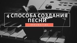 """Создание Песен - Урок 1 """"4 Способа написания песен"""""""