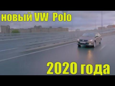 Новый Фольксваген Поло(Volkswagen Polo) 2020 для России