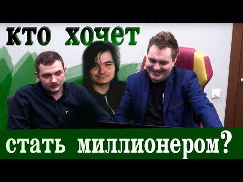 Маргинал вместе с Кузьмой отвечает на вопросы в кто хочет стать миллионером у Хованского