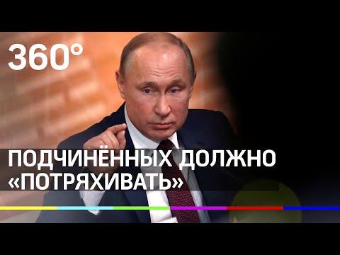 Путин: подчинённых должно «потряхивать»