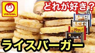 【大食い】ライスバーガーでライス!