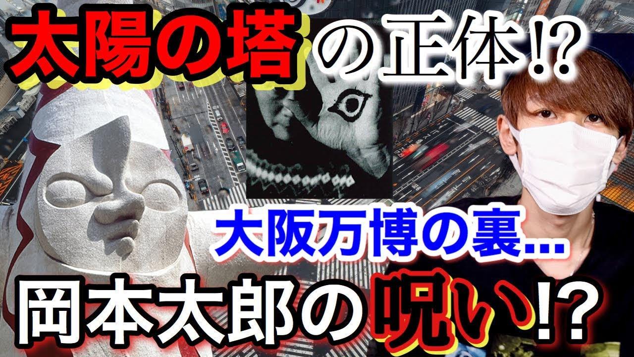 岡本太郎が太陽の塔に隠した秘密のメッセージ?!【都市伝説】