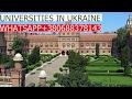 Universities in ukraine-Part One