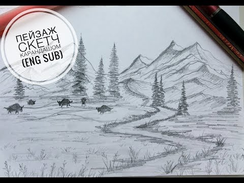 Пейзаж скетч карандашом (eng Sub) Landscape Sketch With A Pencil (eng Sub)
