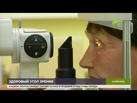 В Салехарде начал работу Центр Микрохирургии глаза «Визус-1»