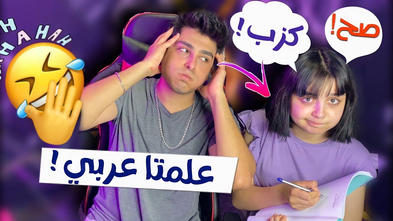 سلسلة تعليم صديقتي تركية يشيم عربي جلطتني 😂   YESİMRESMİ YE ARAPÇA ÖĞRETTİM