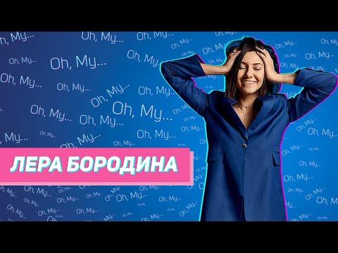 Лера Бородина: о