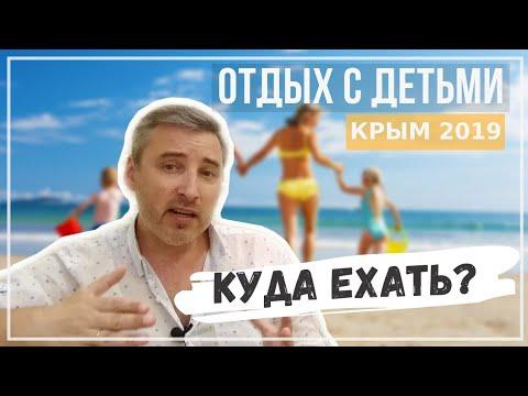 Где отдохнуть в Крыму с детьми. Советы туристам.